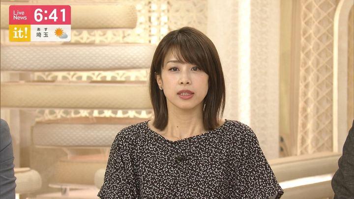 2019年05月31日加藤綾子の画像24枚目