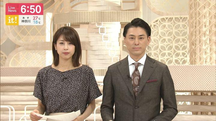 2019年05月31日加藤綾子の画像27枚目