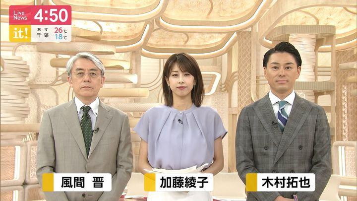 2019年06月03日加藤綾子の画像02枚目