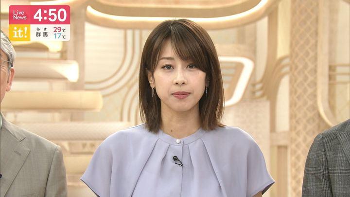 2019年06月03日加藤綾子の画像04枚目