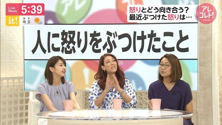 2019年06月03日加藤綾子の画像09枚目