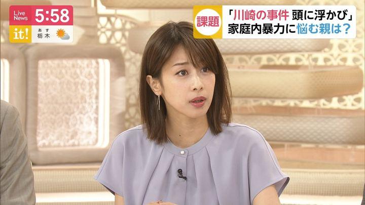 2019年06月03日加藤綾子の画像14枚目