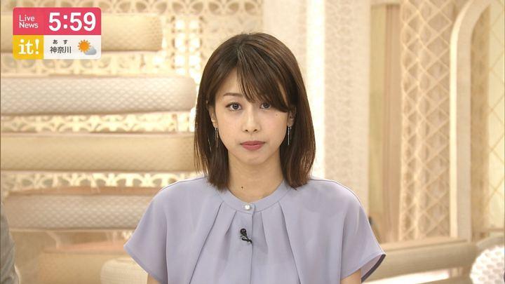 2019年06月03日加藤綾子の画像15枚目