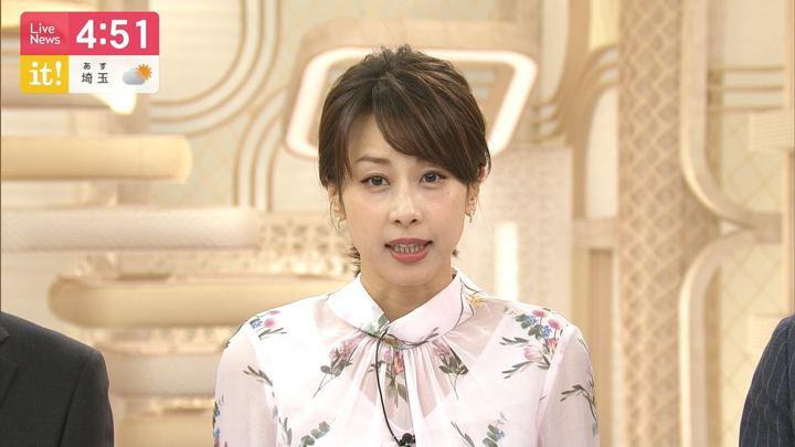 2019年06月04日加藤綾子の画像04枚目