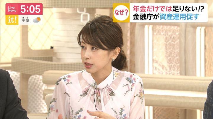 2019年06月04日加藤綾子の画像05枚目