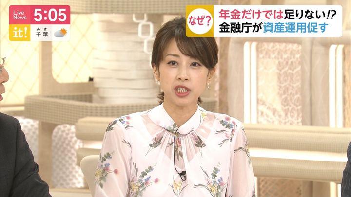 2019年06月04日加藤綾子の画像06枚目
