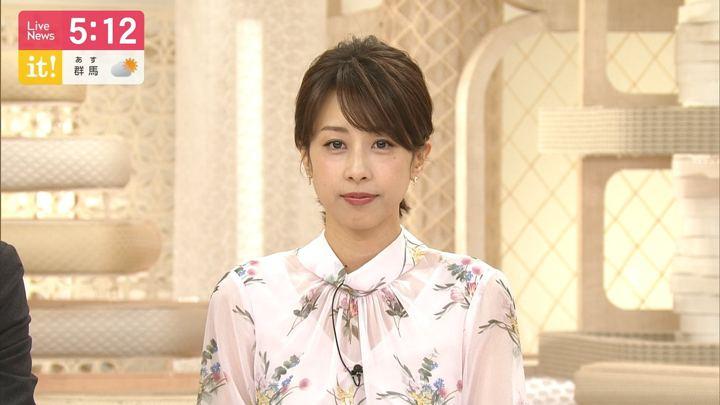 2019年06月04日加藤綾子の画像07枚目