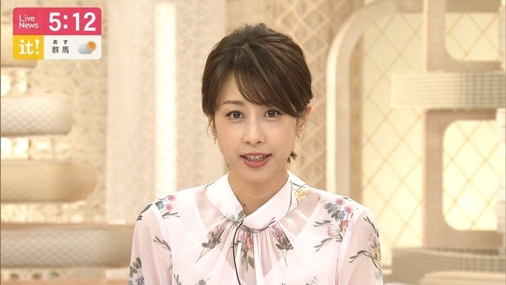 2019年06月04日加藤綾子の画像08枚目