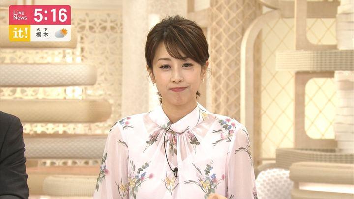 2019年06月04日加藤綾子の画像09枚目