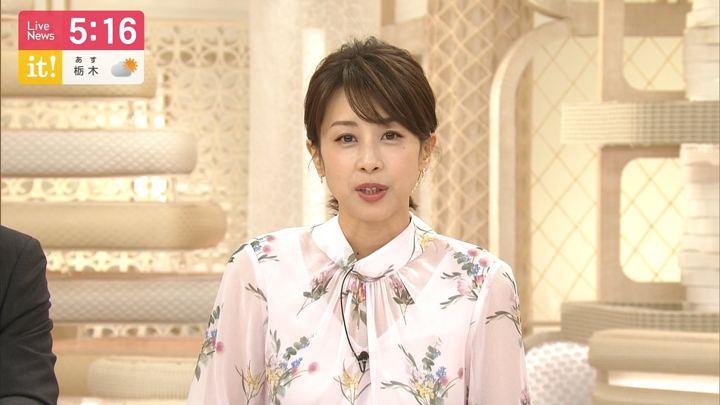 2019年06月04日加藤綾子の画像10枚目