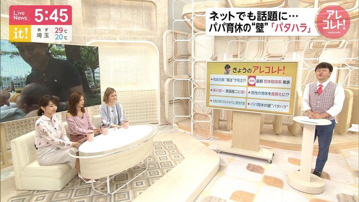 2019年06月04日加藤綾子の画像15枚目