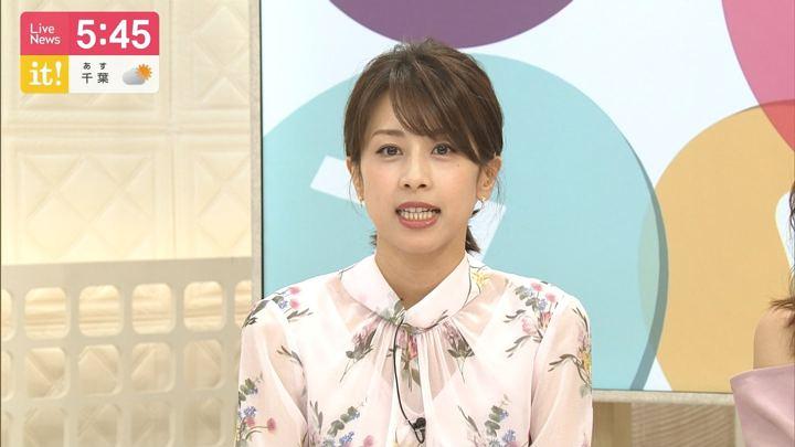 2019年06月04日加藤綾子の画像16枚目