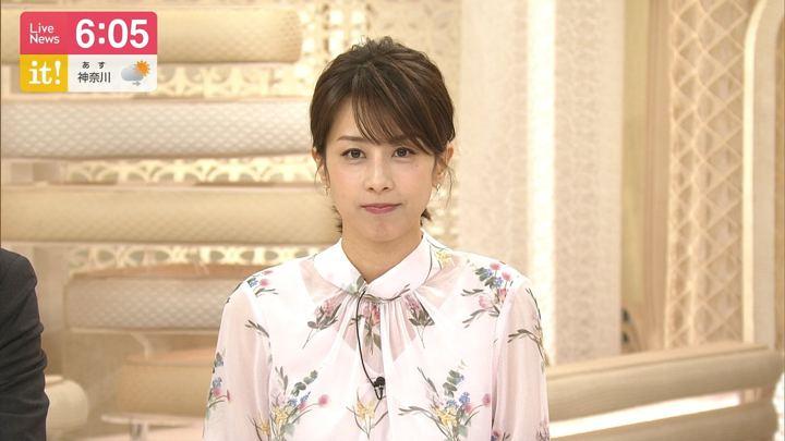 2019年06月04日加藤綾子の画像18枚目
