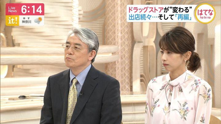 2019年06月04日加藤綾子の画像20枚目