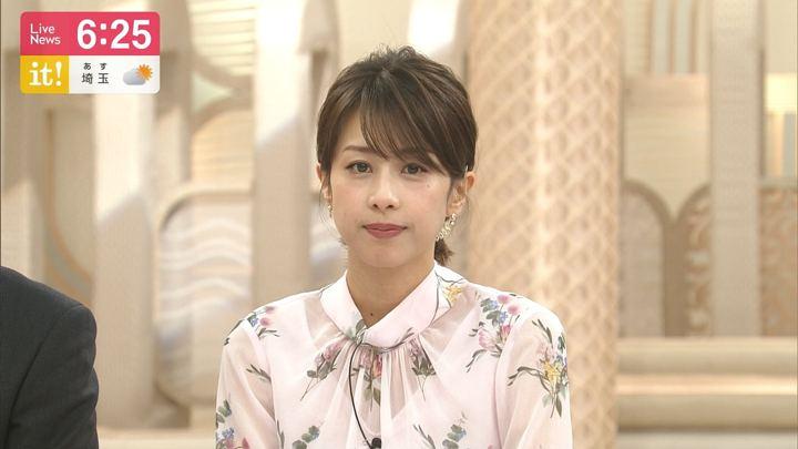 2019年06月04日加藤綾子の画像21枚目