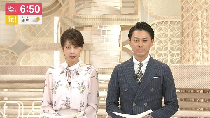 2019年06月04日加藤綾子の画像24枚目