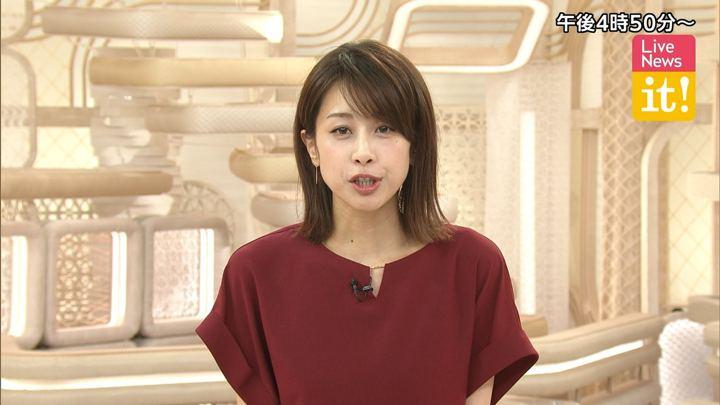 2019年06月05日加藤綾子の画像02枚目