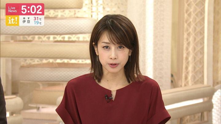 2019年06月05日加藤綾子の画像05枚目