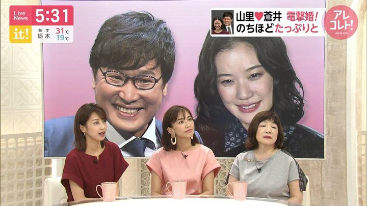 2019年06月05日加藤綾子の画像10枚目
