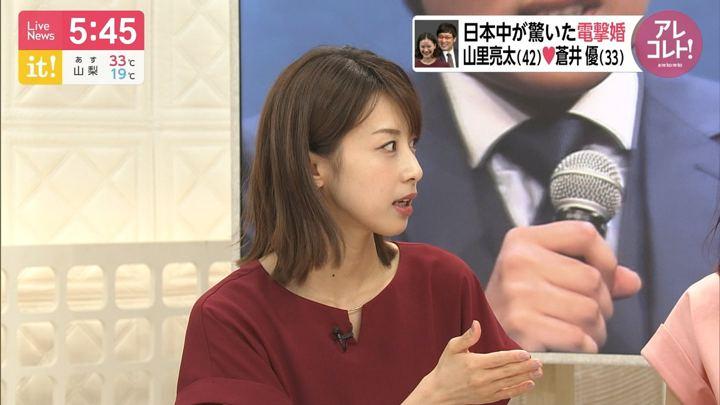 2019年06月05日加藤綾子の画像12枚目