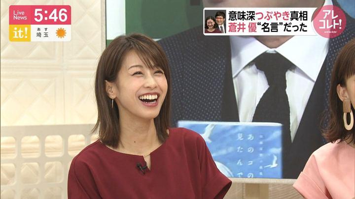 2019年06月05日加藤綾子の画像13枚目