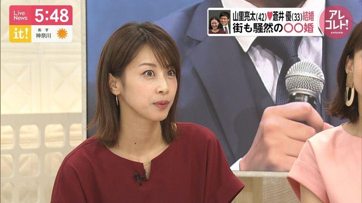 2019年06月05日加藤綾子の画像14枚目