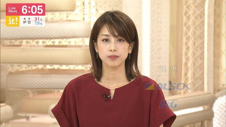2019年06月05日加藤綾子の画像20枚目