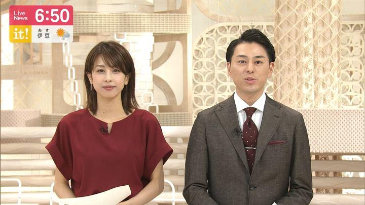 2019年06月05日加藤綾子の画像24枚目