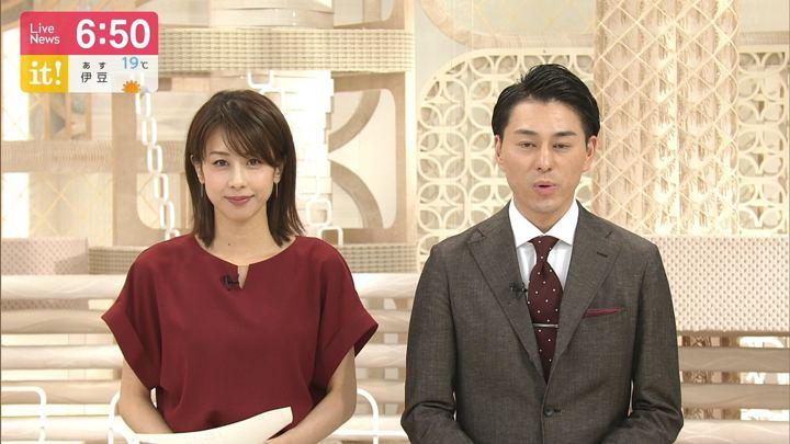 2019年06月05日加藤綾子の画像27枚目