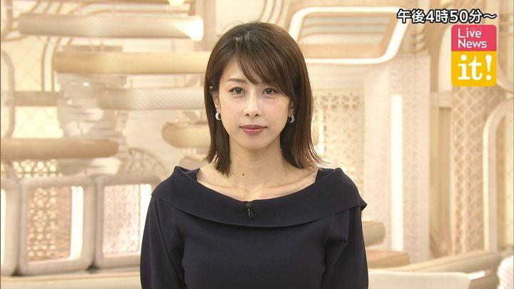2019年06月06日加藤綾子の画像01枚目