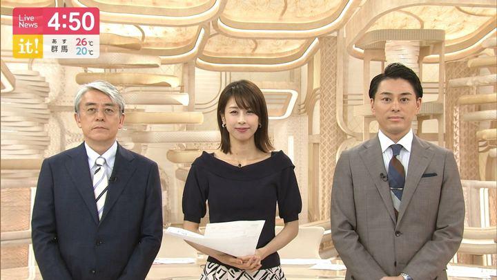 2019年06月06日加藤綾子の画像03枚目