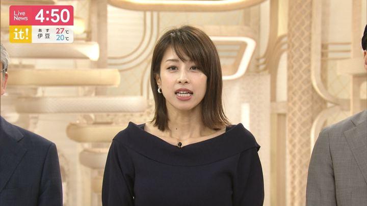 2019年06月06日加藤綾子の画像04枚目