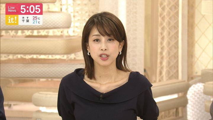 2019年06月06日加藤綾子の画像08枚目