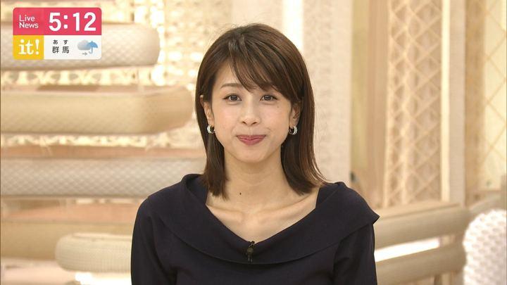 2019年06月06日加藤綾子の画像09枚目