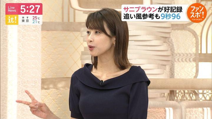 2019年06月06日加藤綾子の画像12枚目