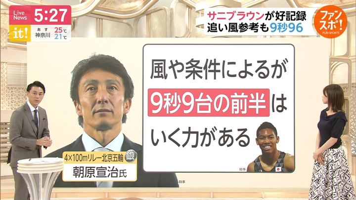 2019年06月06日加藤綾子の画像13枚目