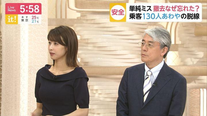 2019年06月06日加藤綾子の画像18枚目