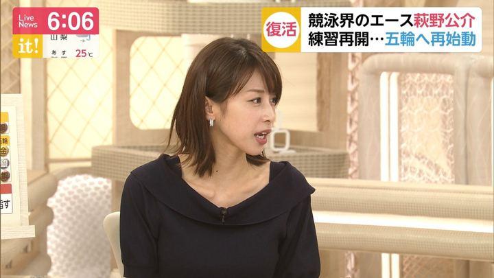 2019年06月06日加藤綾子の画像19枚目