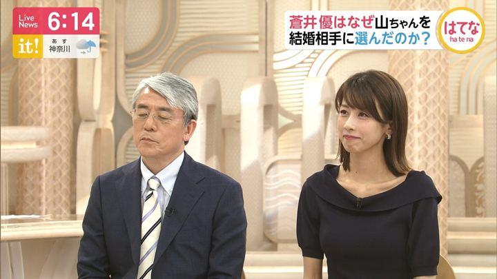 2019年06月06日加藤綾子の画像20枚目