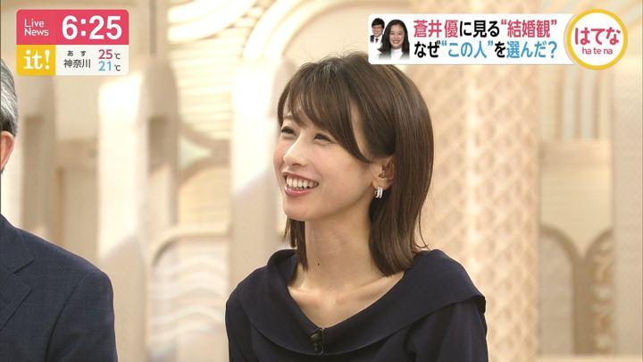 2019年06月06日加藤綾子の画像22枚目