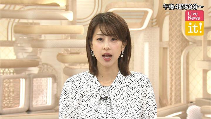 2019年06月07日加藤綾子の画像01枚目