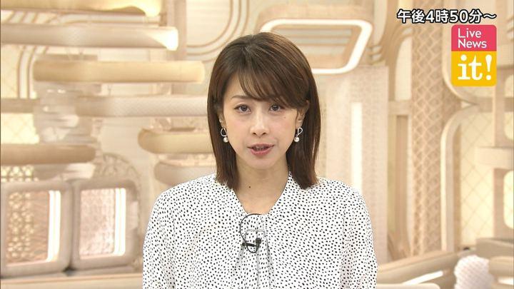 2019年06月07日加藤綾子の画像02枚目