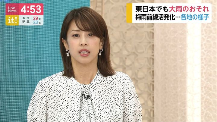 2019年06月07日加藤綾子の画像04枚目