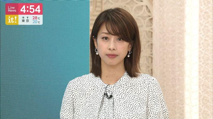 2019年06月07日加藤綾子の画像05枚目