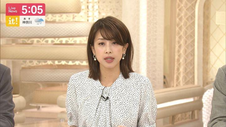 2019年06月07日加藤綾子の画像06枚目