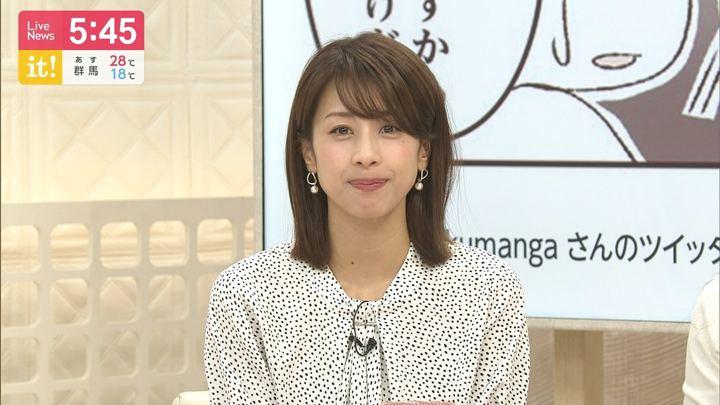2019年06月07日加藤綾子の画像15枚目