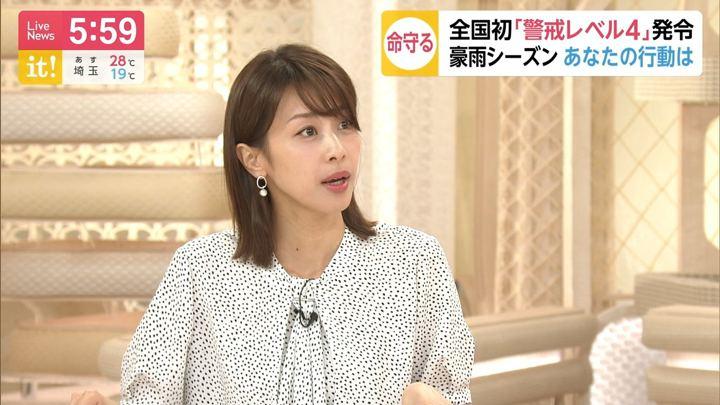 2019年06月07日加藤綾子の画像17枚目
