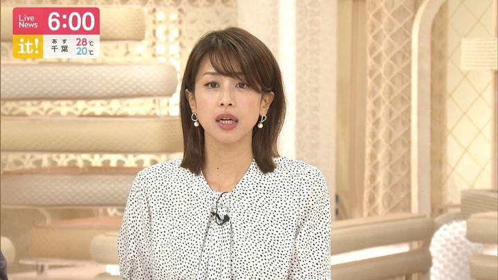 2019年06月07日加藤綾子の画像18枚目