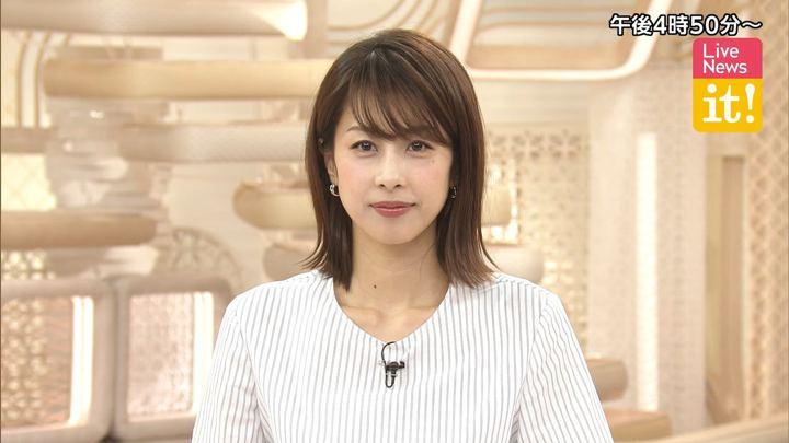 2019年06月10日加藤綾子の画像01枚目