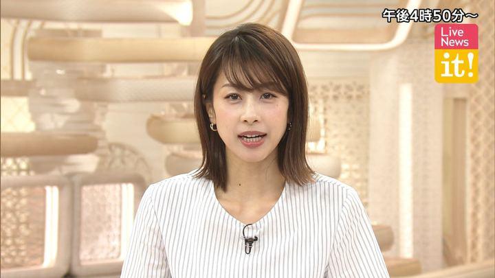 2019年06月10日加藤綾子の画像02枚目